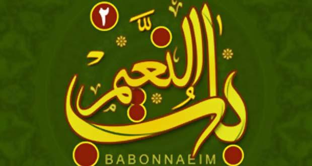 باب-النعیم-2